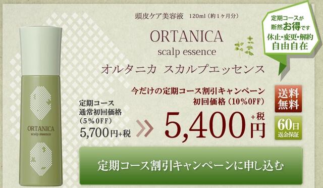 オルタニカ・スカルプエッセンス・特別キャンペーン